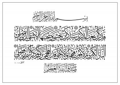 Al-A'la 87, 9-15