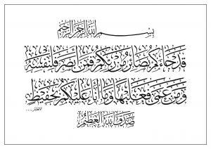 Al Anaam 6 104