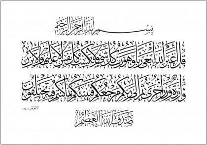 Al-An'am 6, 164