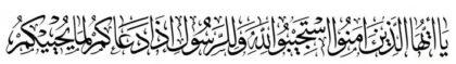 Al-Anfal 8, 24