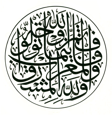Al-Baqarah, 2, 115 (Circular)