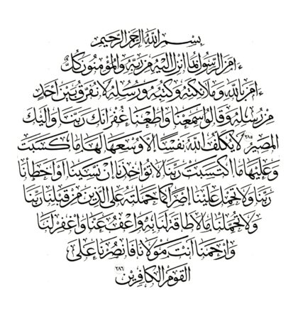 Al-Baqarah 2, 285-286