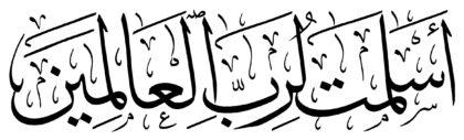 Al-Baqarah 2,131