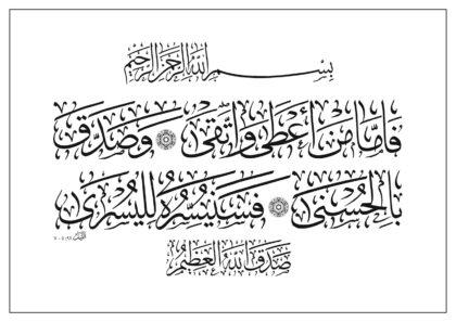 الليل ٩٢ : ٥-٧