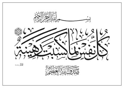 Al-Muddaththir 74, 38