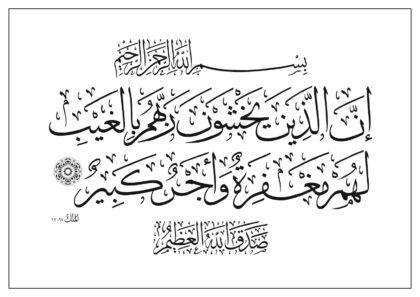 Al-Mulk 67, 12
