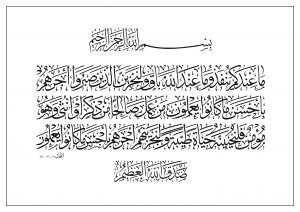 Al Nahl 16 96 97