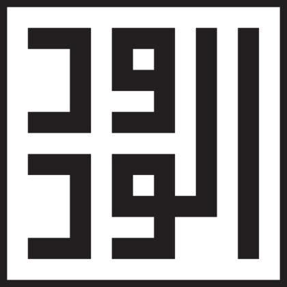 Al-Wadud – Square Kufic 1