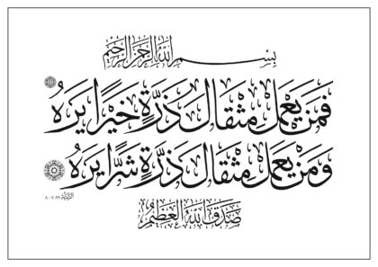 Al-Zalzalah 99, 7-8