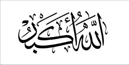 Allah Akbar – White