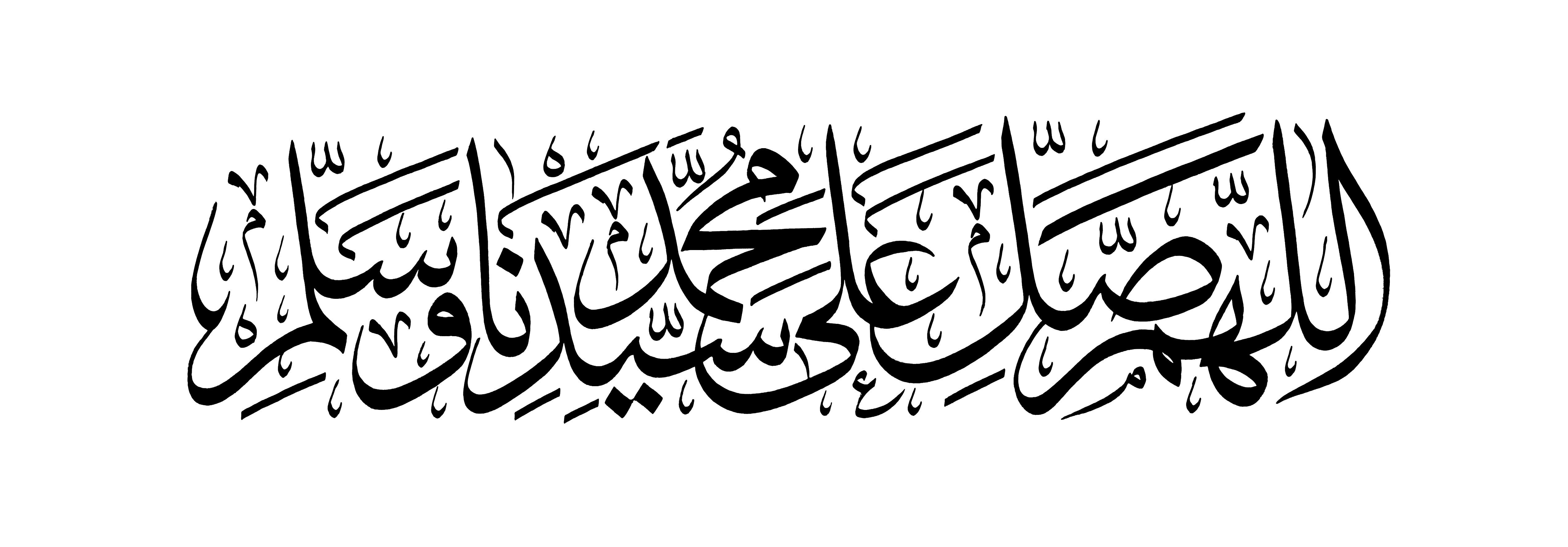 Салават картинки на арабском