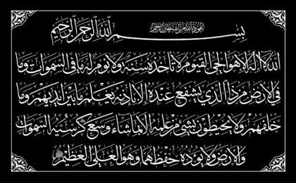 Al-Baqarah 2, 255 (Ayat Kursi, Style 1, Rectangular, Black)