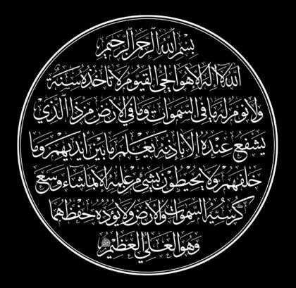 Al-Baqarah 2, 255 (Ayat Kursi, Style 2, Round, Black)