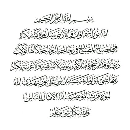 An-Nur 24, 35 (Ayat Nur, Centered)