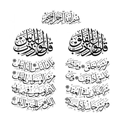 Al-Falaq and An-Nas (White)