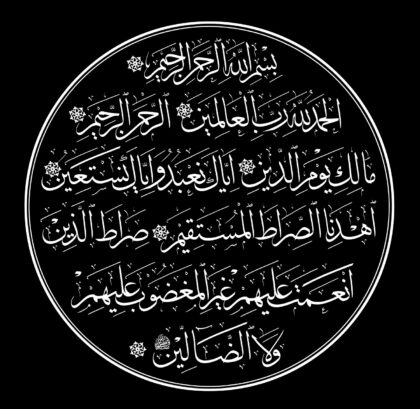 Al-Fatihah 1, 1-7 (Style 2, Round, Black)