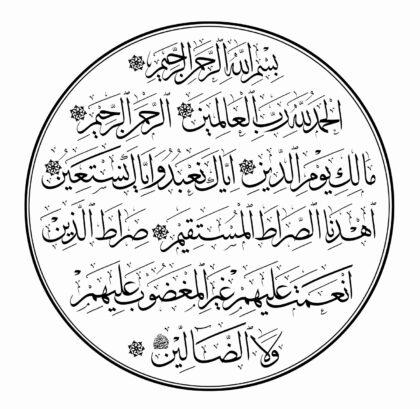 Al-Fatihah 1, 1-7 (Style 2, Round, White)
