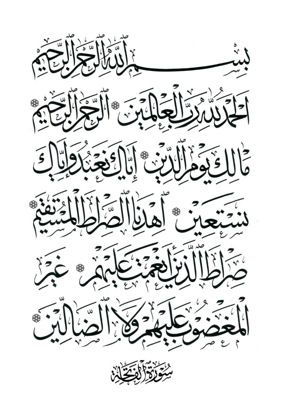 Free Islamic Calligraphy   Al-Fatihah 1, 1-7 (Vertical)