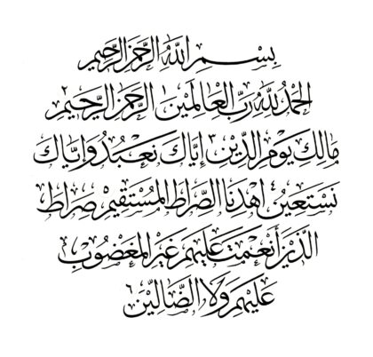 Al-Fatihah 1, 1-7 (Centered)