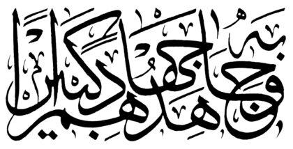 Al-Furqan 25, 52