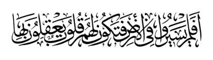 Al-Hajj 22, 46