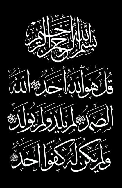 Al-Ikhlas 112, 1-4 (Style 1, Black)