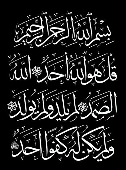 Al-Ikhlas 112, 1-4 (Style 2, Black)