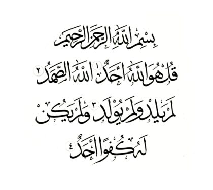 Al-Ikhlas 112, 1-4 (Medium)