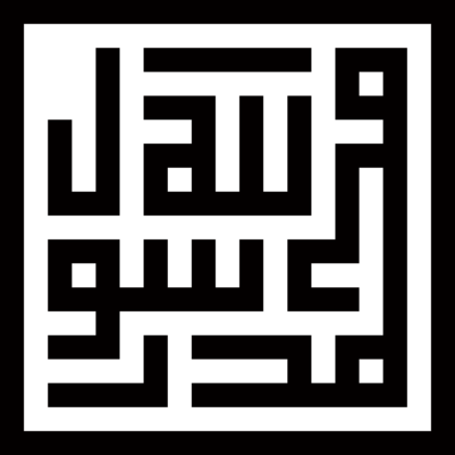 Second Shahada Square Kufic Classic