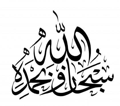Subhan Allah wa bi Hamdihi