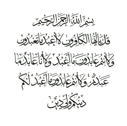 Free Islamic Calligraphy Portfolio Categories Rabiit
