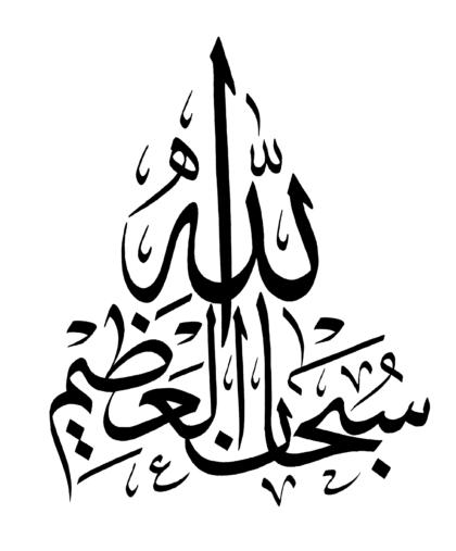 Subhan Allah al-Athim
