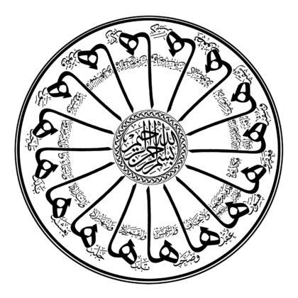 Al-Shams 91, 1-15 (White)