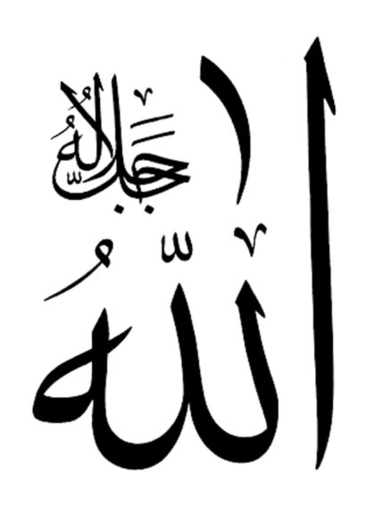 Divine Name Allah, long dagger