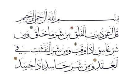 Al-Falaq 113, 1-5 (Muhaqaq Script)