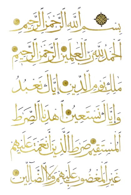 Al-Fatihah 1, 1-7 (Gold, Muhaqaq Script)