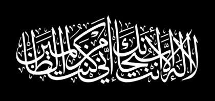 Al-Anbiya' 21, 87