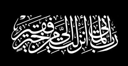 Al-Qasas 28, 24