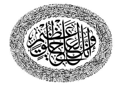 Al-Qalam 68, 4