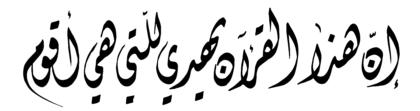 Al-'Isra 17, 9