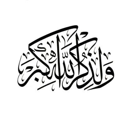 Al-`Ankabut 29, 45