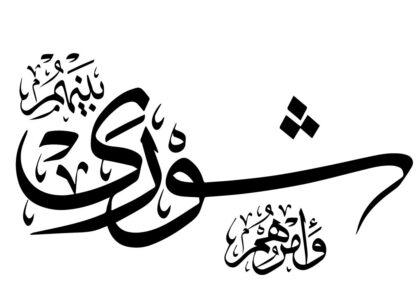 Al-Shuraa 42, 38