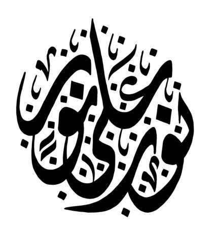 Al-Nur 24, 35