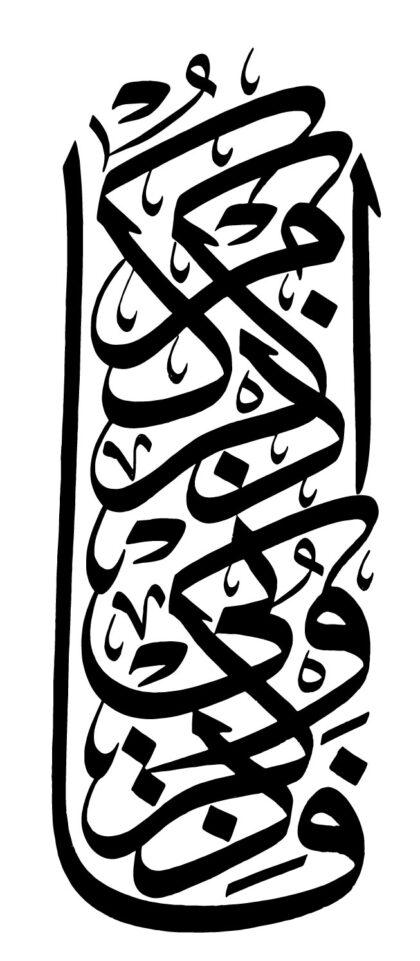 Al-Baqarah 2, 152