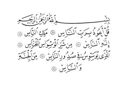 Al-Nas 114