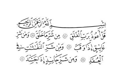 Al-Falaq 113