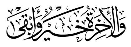 Al-'Ala 87, 17