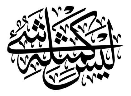 Al-Shuraa 42, 11