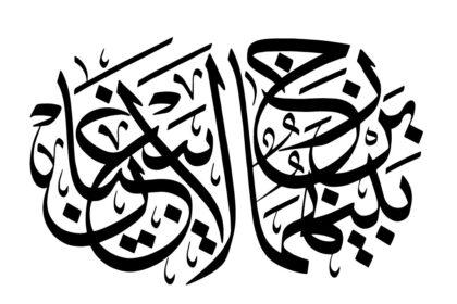 Al-Rahman 55, 20
