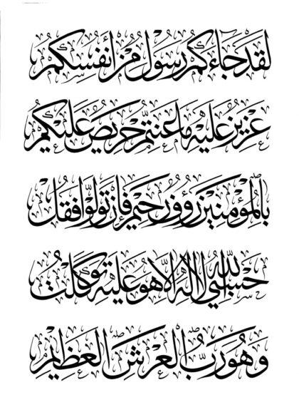 Al-Tawbah 9, 128-129